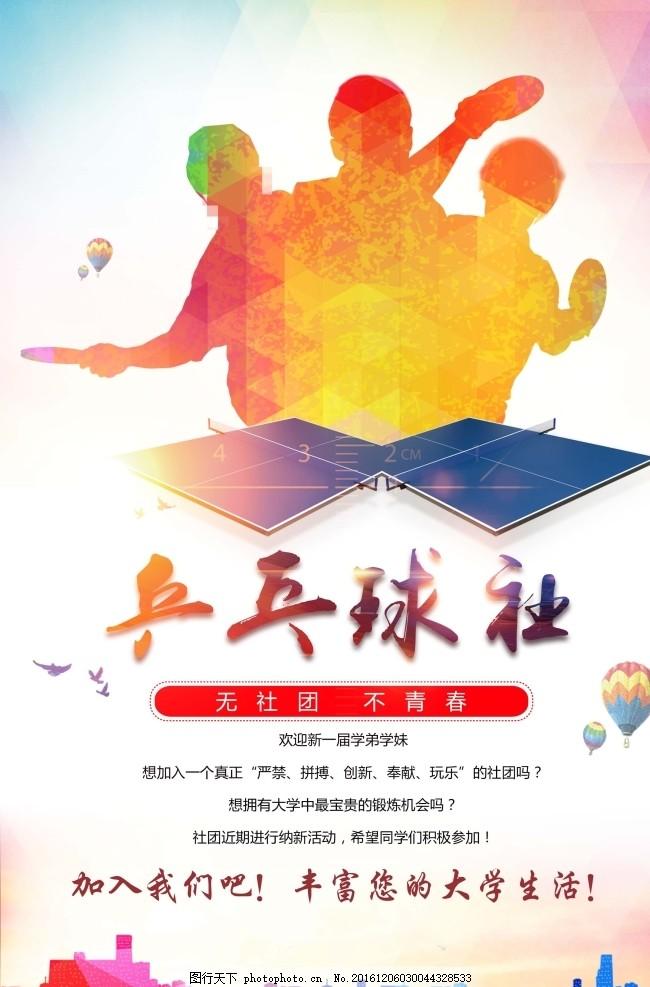 乒乓球社纳新 社团纳新 社团招新 滑板社 吉他社 街舞社 篮球社