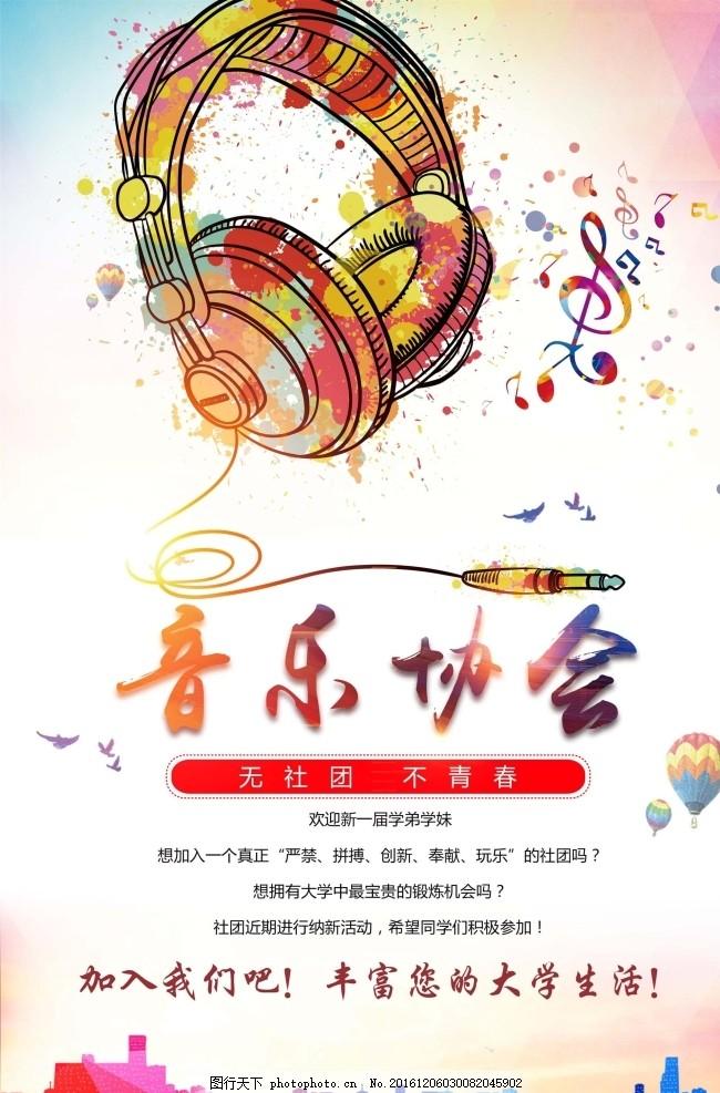设计图库 广告设计 海报设计  音乐协会纳新 社团纳新 社团招新 滑板