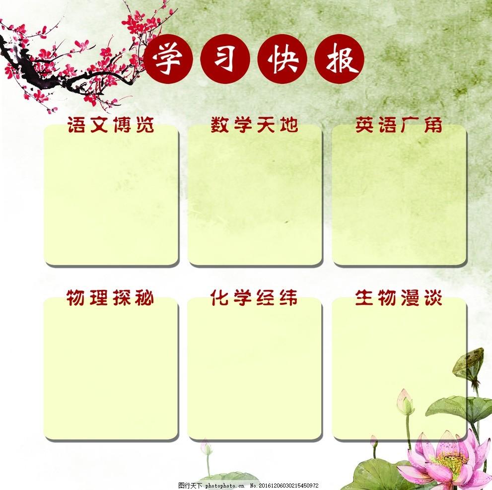 设计图库 广告设计 展板模板  班级文化展示栏 学习快报 班级文化墙图片