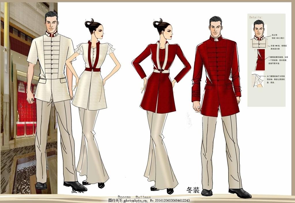 男女职业装设计效果图 男装      酒店装 设计图        冬装 夏装 服