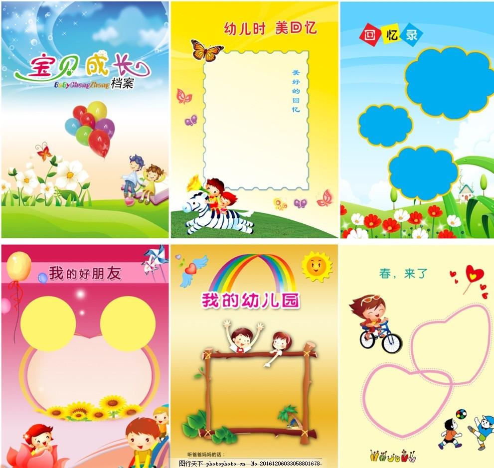 成长记录册 宝贝成长档案 幼儿园 海报 展板 回忆录 设计 psd分层素材