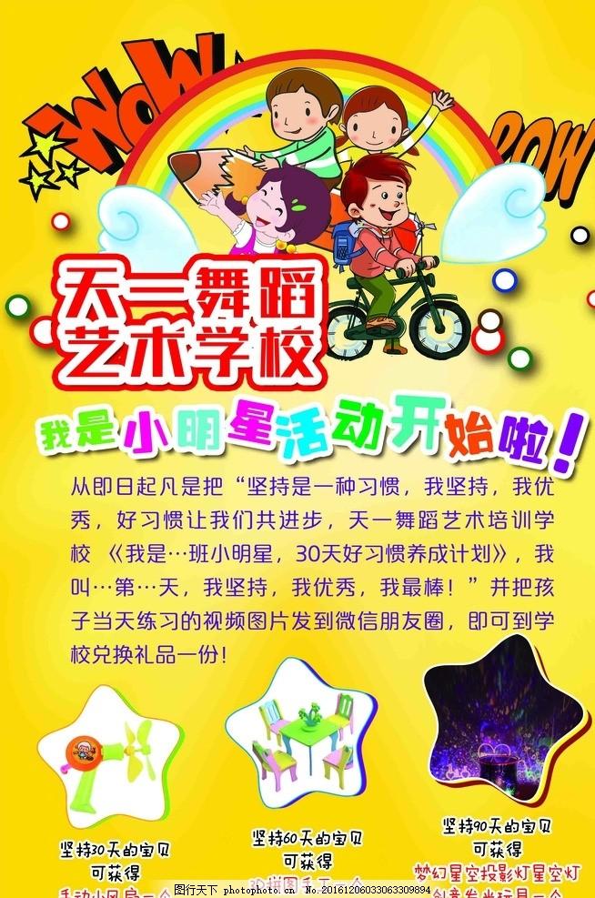儿童舞蹈招生海报 黄色 宣传单 广告设计 模板 培训中心 专业简介