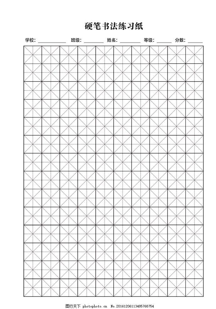 硬笔书法田字格钢笔字练习模板-硬笔书法田字格