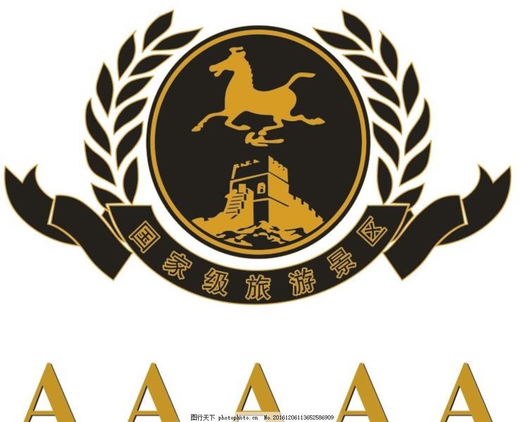 logo矢量 5a景区徽标 logo矢量图 logo 图徽标 其他 设计 标志图标 其