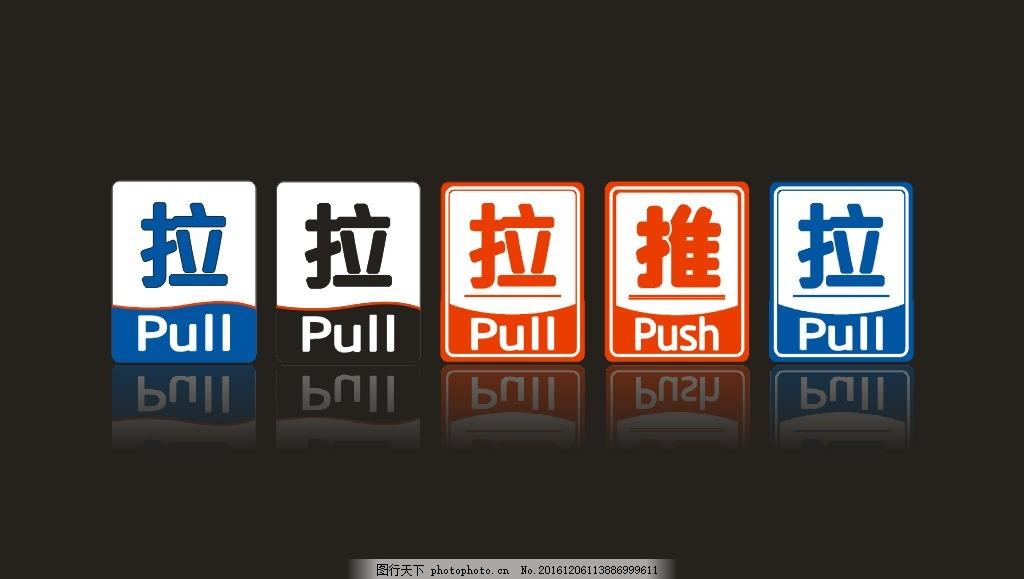 门标衹�c_推拉标准版 玻璃门 标志 标志图标 其他图标