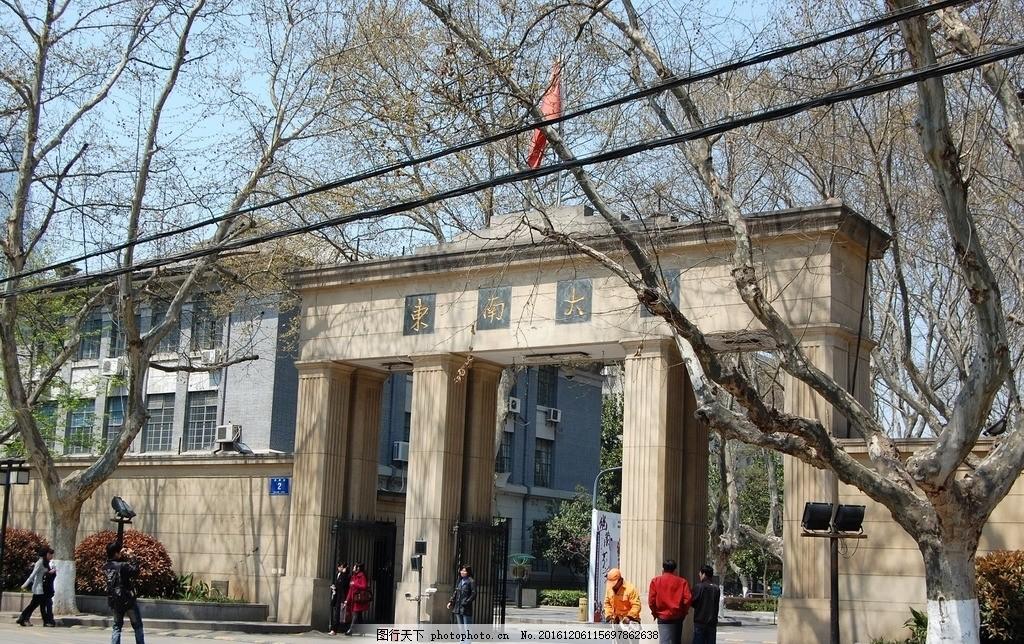 东南大学校门