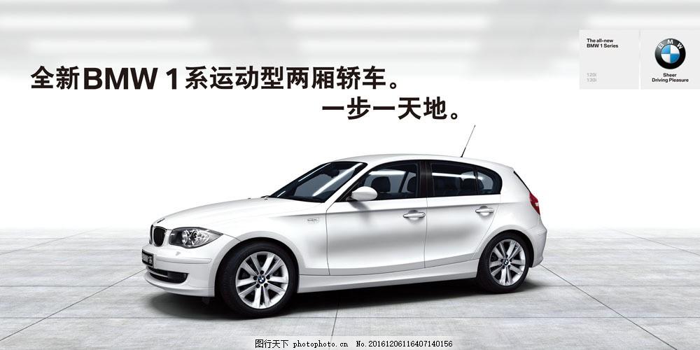 宝马汽车广告图片