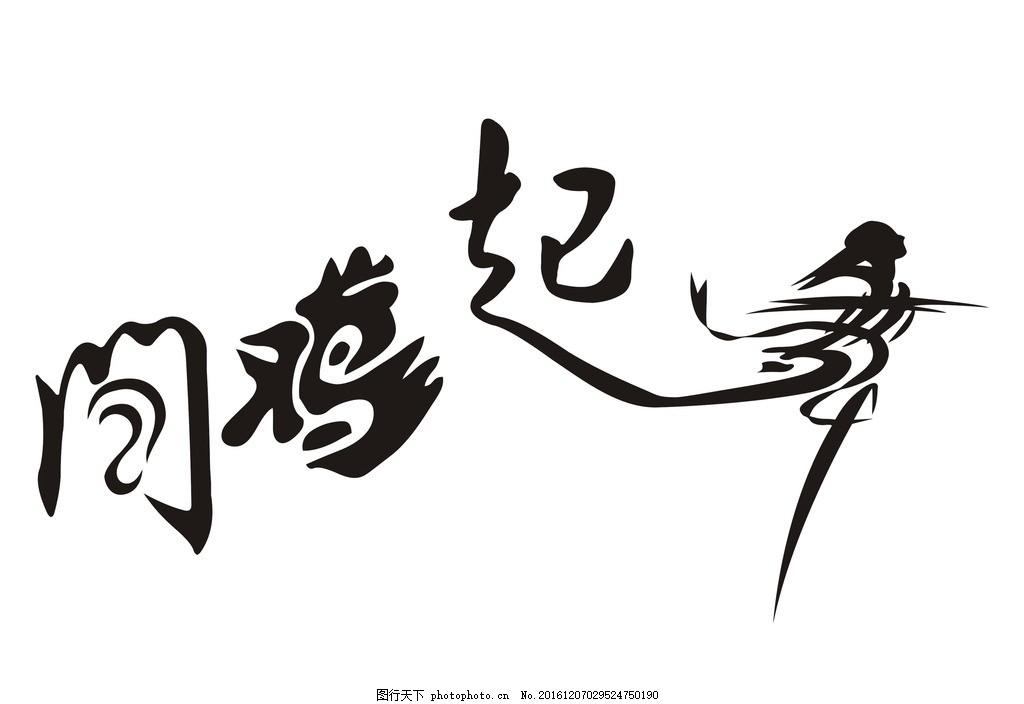 闻鸡起舞 鸡 舞 成语 闻 舞字 鸡字 舞字设计 鸡字设计 舞字体 鸡字体