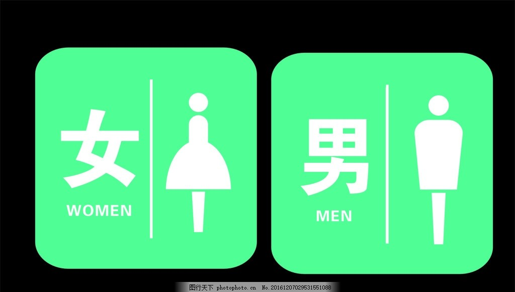 男女厕所标志 厕所标志牌 pvc牌子 男厕所 女厕所 卡通男女 设计 广