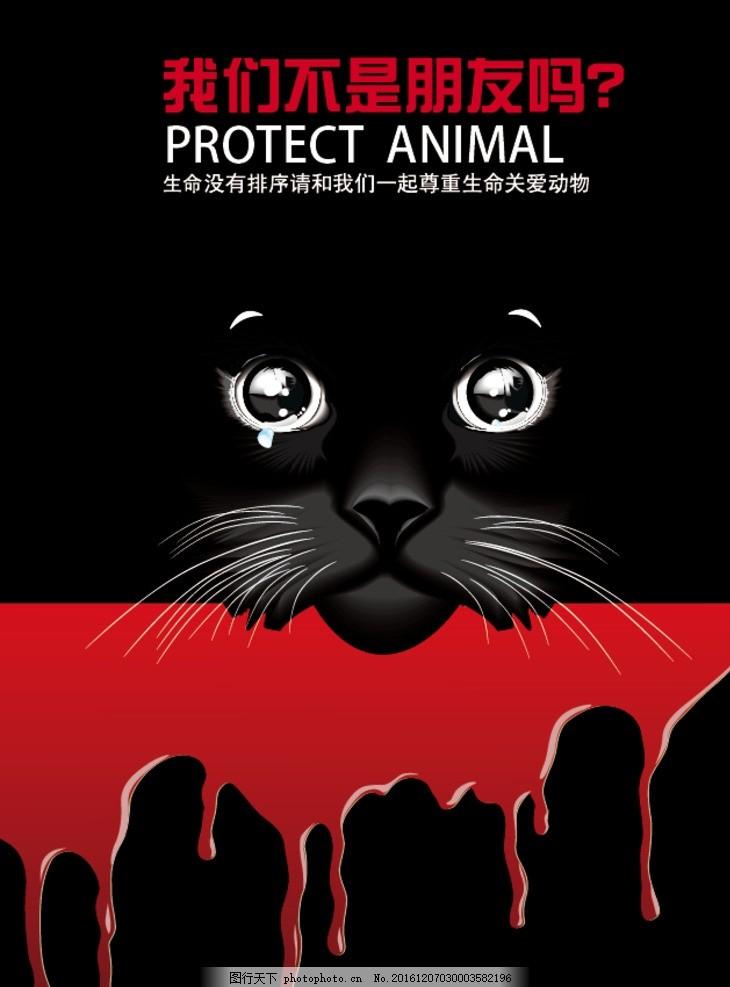 动物园展板 动物园广告 动物协会 爱护动物 动物世界 野生动物 生态平