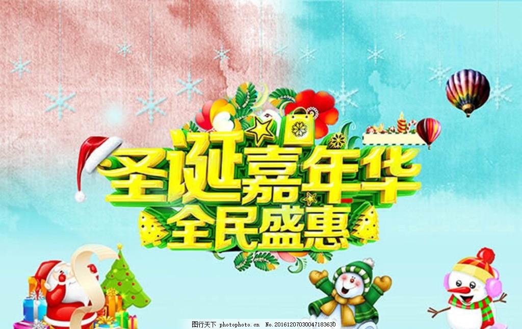 促销活动 海报设计素材 圣诞节 创意海报 雪人 淘宝 天猫 网店 雪花