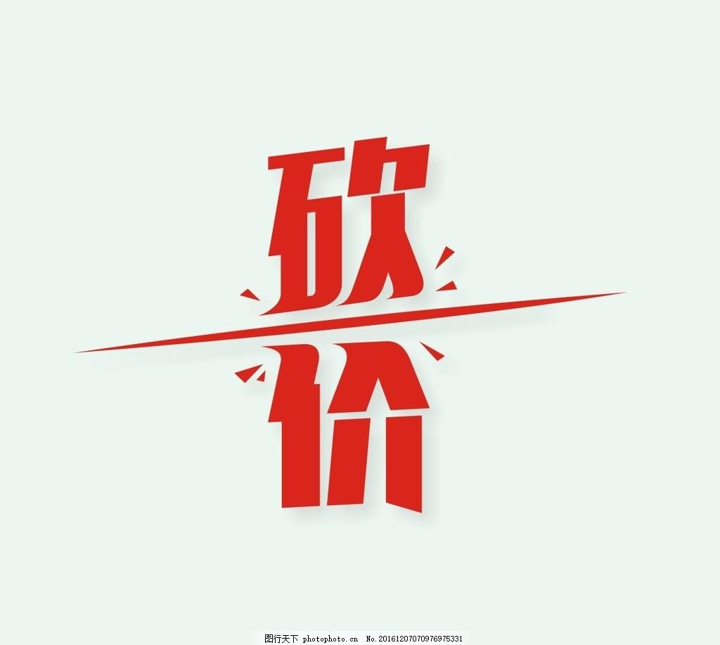 砍价 字体设计 淘宝 电商 促销 圣诞 设计 淘宝界面设计 促销标签 cdr