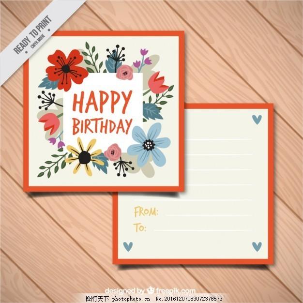 手绘旧货鲜花生日卡 旧货 生日 鲜花 邀请 生日快乐 聚会 卡片 手