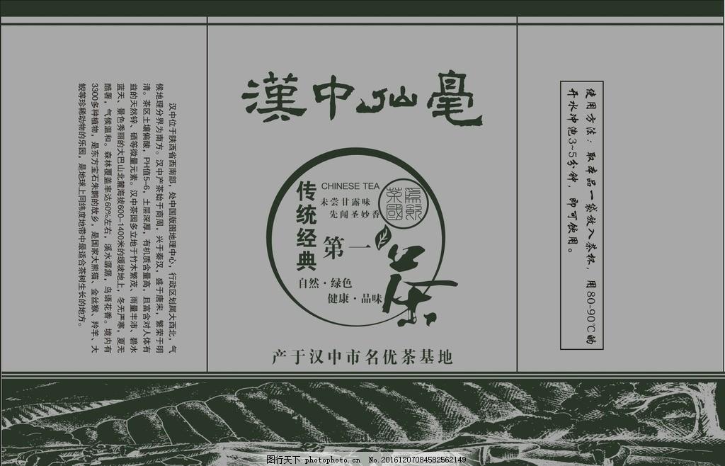汉中仙毫 茶叶包装 红茶绿茶 包装设计 平面设计 cdr 茶叶标签 真空袋