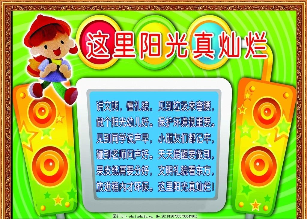 园文明礼貌歌曲_幼儿园文明语 文明用语 文明礼貌 标语 卡通 边框 广告设计 其他