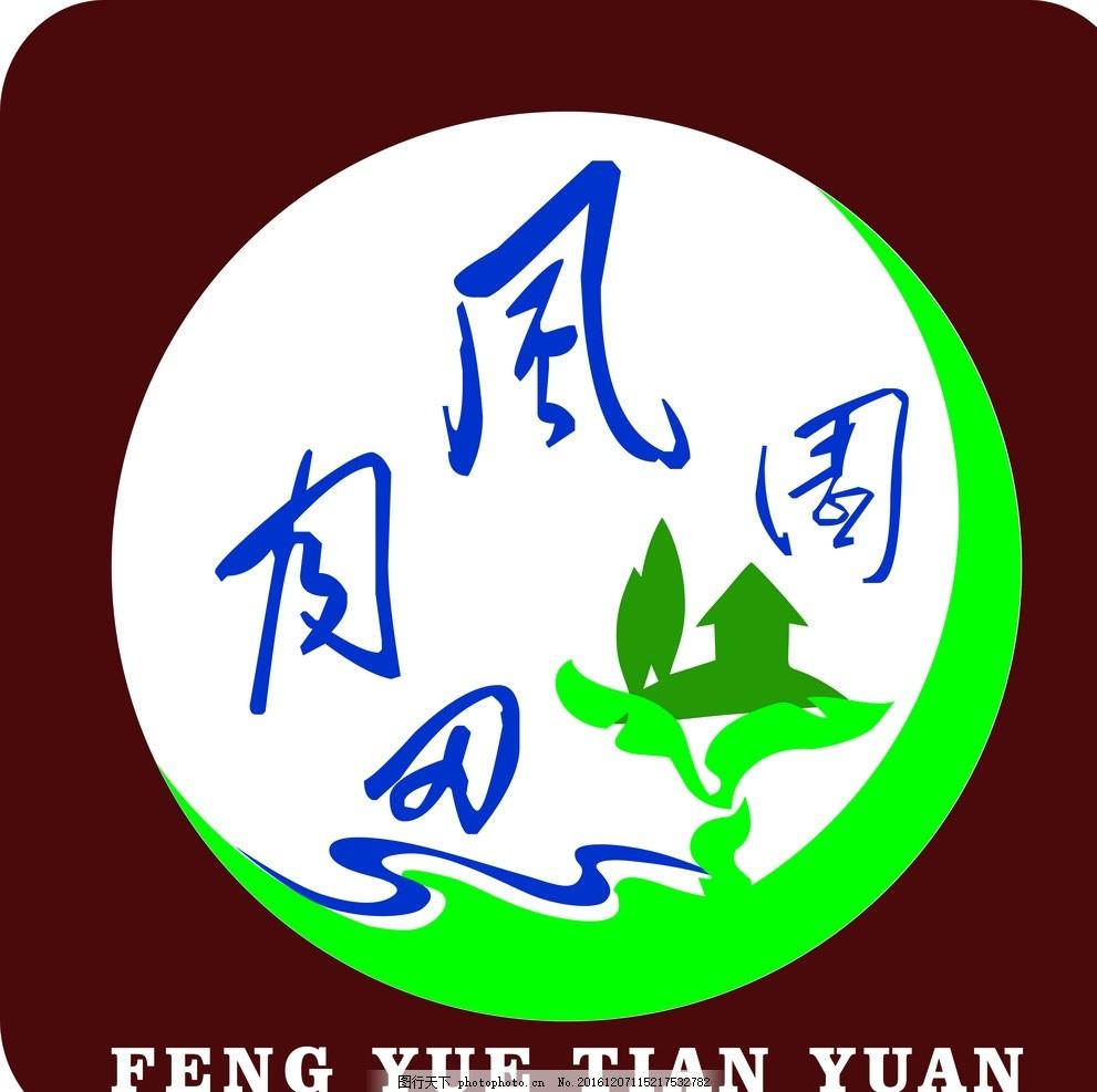 欧式田园logo