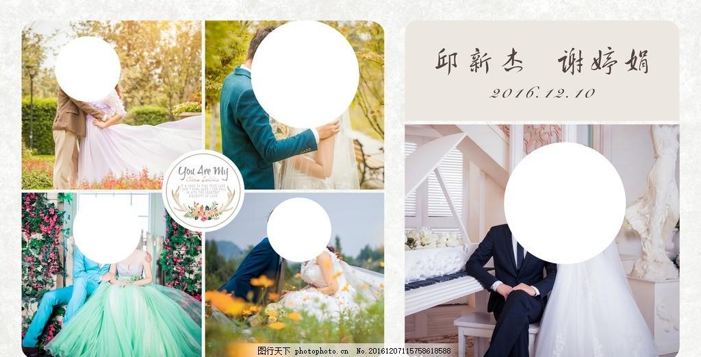 婚纱模板 婚礼迎宾喷绘 婚庆迎宾喷绘 照片展示 婚礼背景 婚庆背景