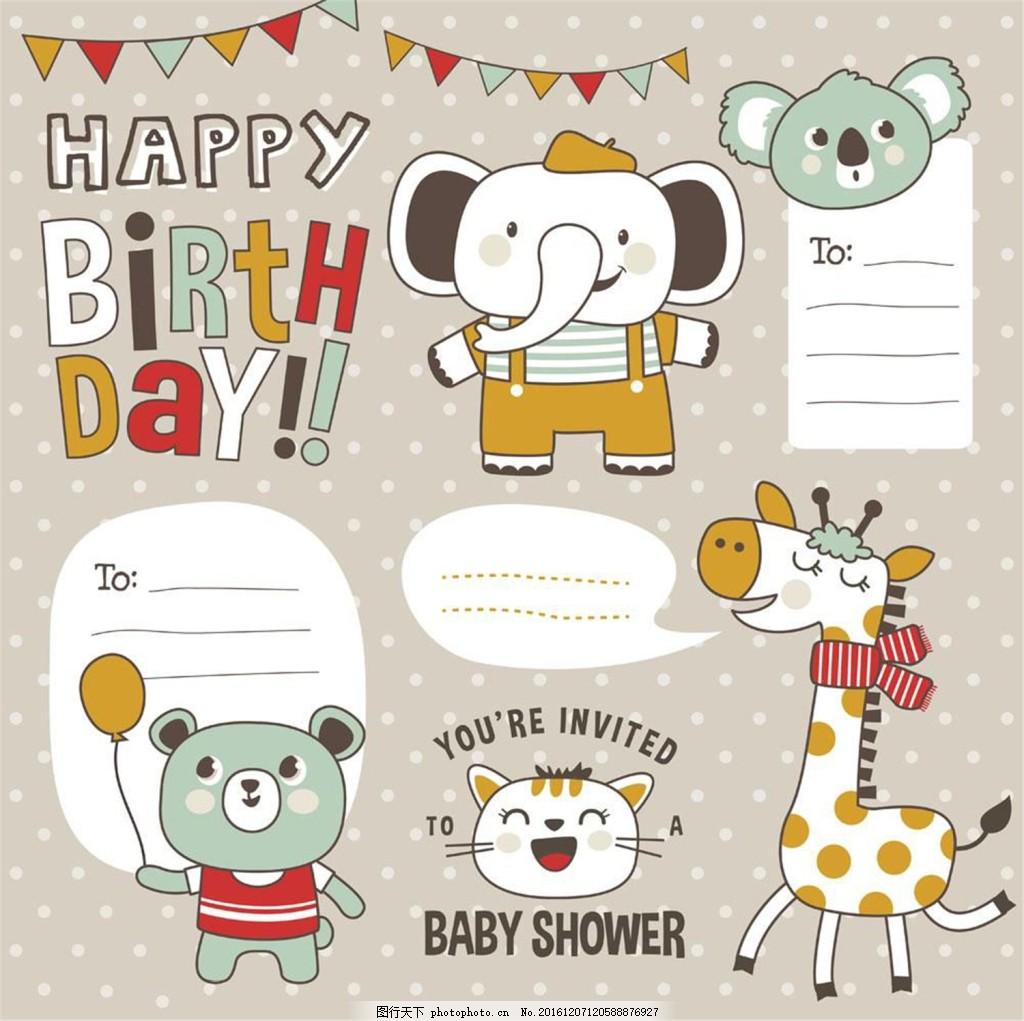 卡通兒童生日卡片設計圖片
