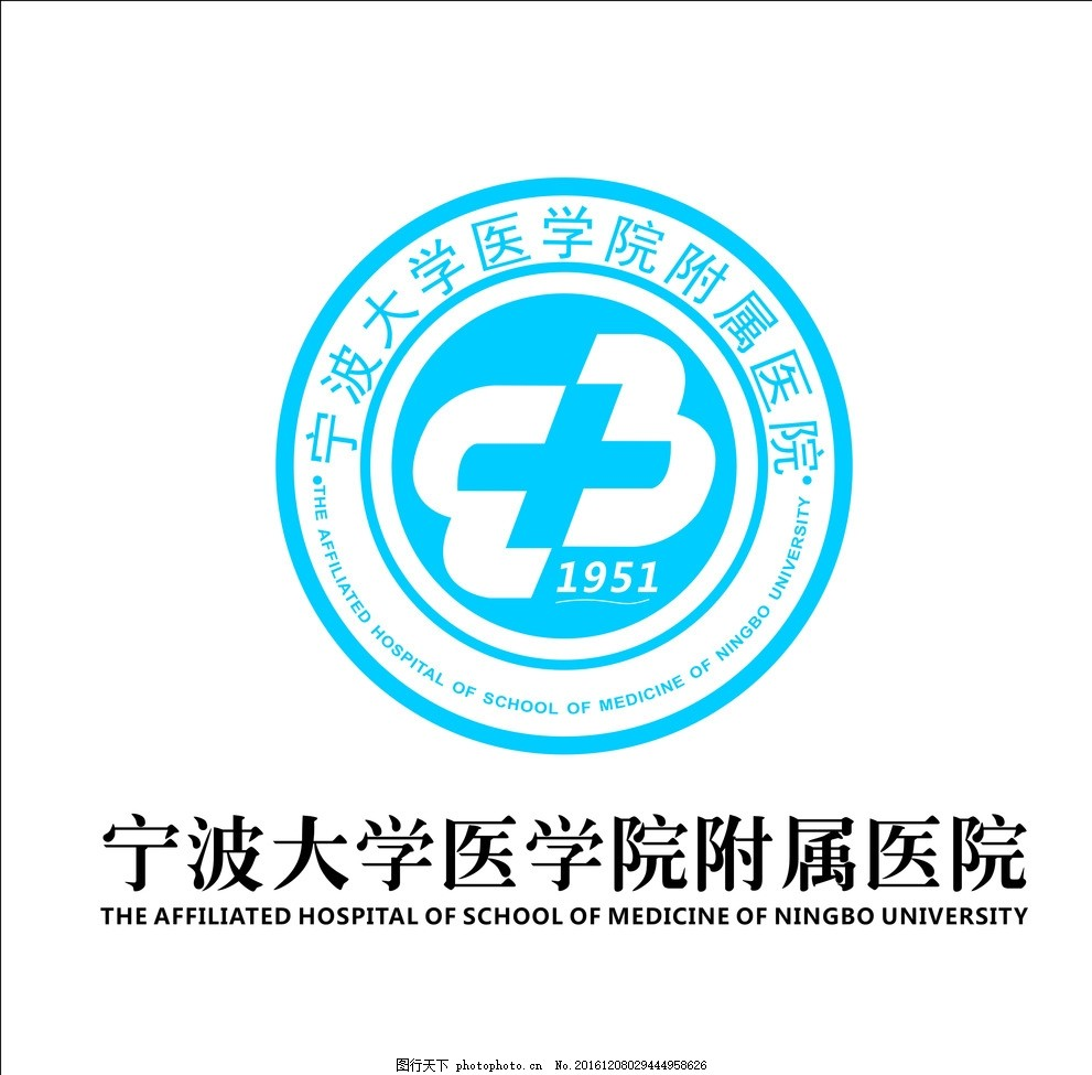 宁波大学 医学院 附属 医院      标志      设计 广告设计 logo设计