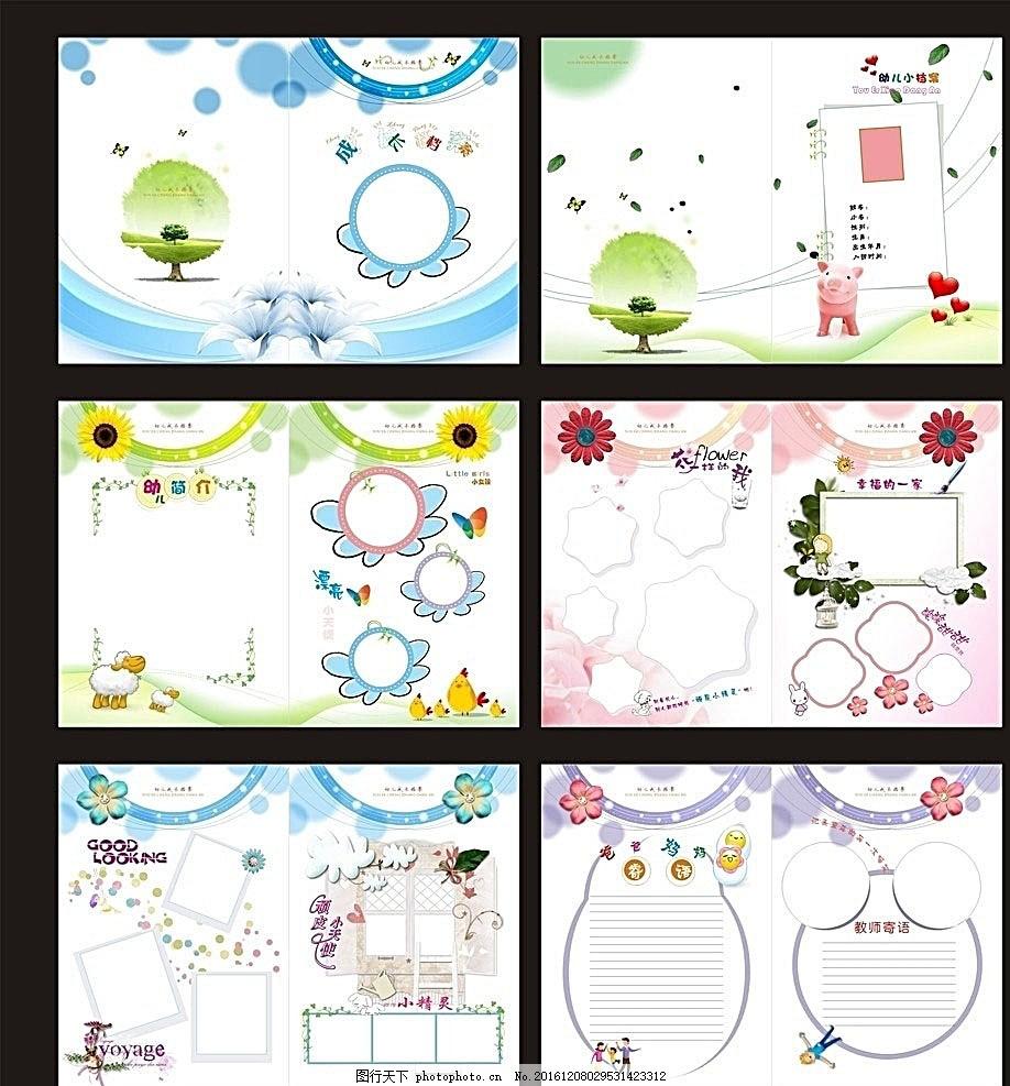 儿童成长画册 儿童画册 儿童纪念册 写真画册 儿童相册 儿童影楼相册