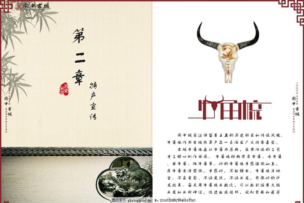 设计 广告设计 包装设计 画册 楼书 册子 单页 中国风 中国风页面