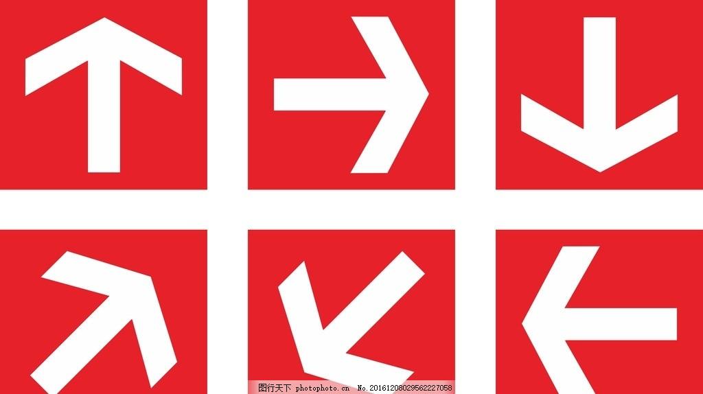箭头图标 矢量素材 黑白 箭头大全 箭头标识 动感箭头 指示箭头 矢量