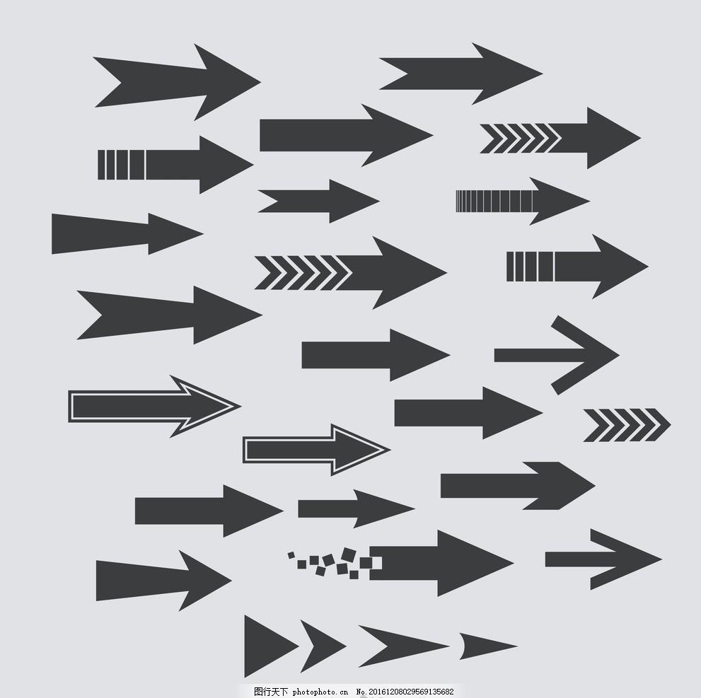 箭头 箭头图标 手绘箭头 卡通箭头 矢量箭头 多样式箭头 各种箭头