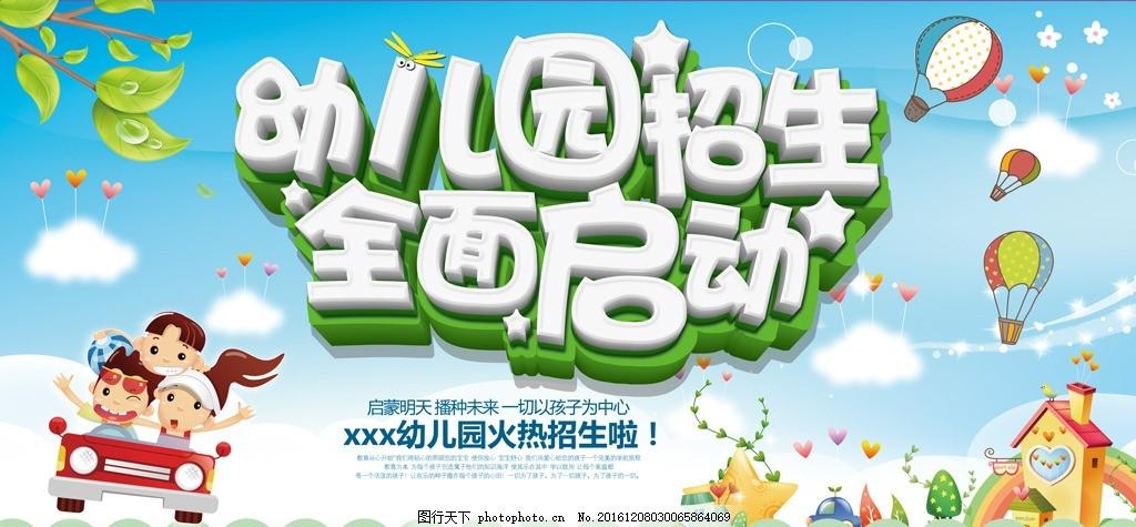 幼儿园 幼儿园招生 幼儿园海报 幼儿园图片 幼儿园广告 幼儿园设计