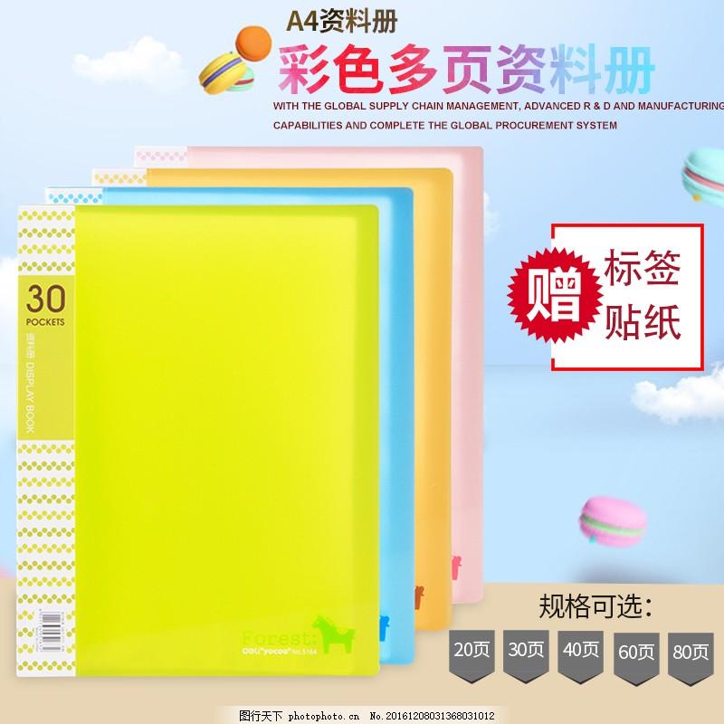 彩色文件夹 清新 资料夹
