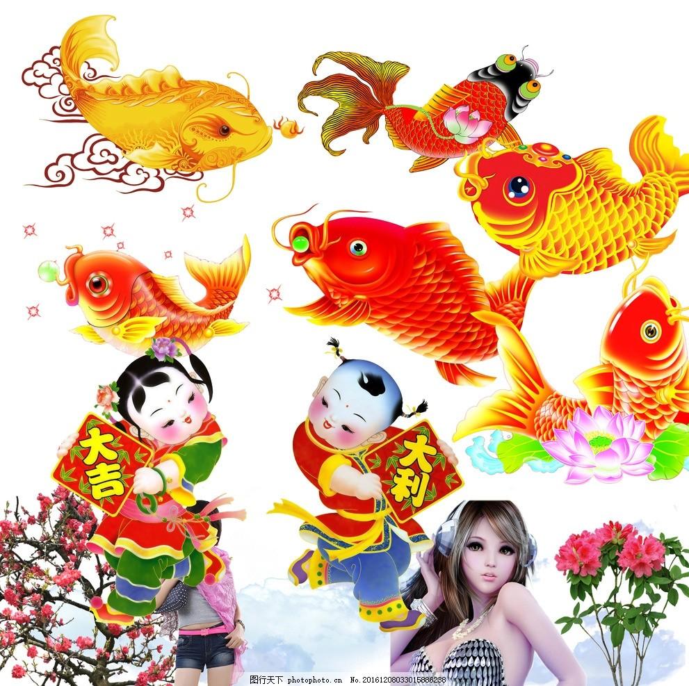 鲤鱼素材 鲤鱼 桃花 杜鹃 白云 美女 卡通美女 新年娃娃 过年娃娃