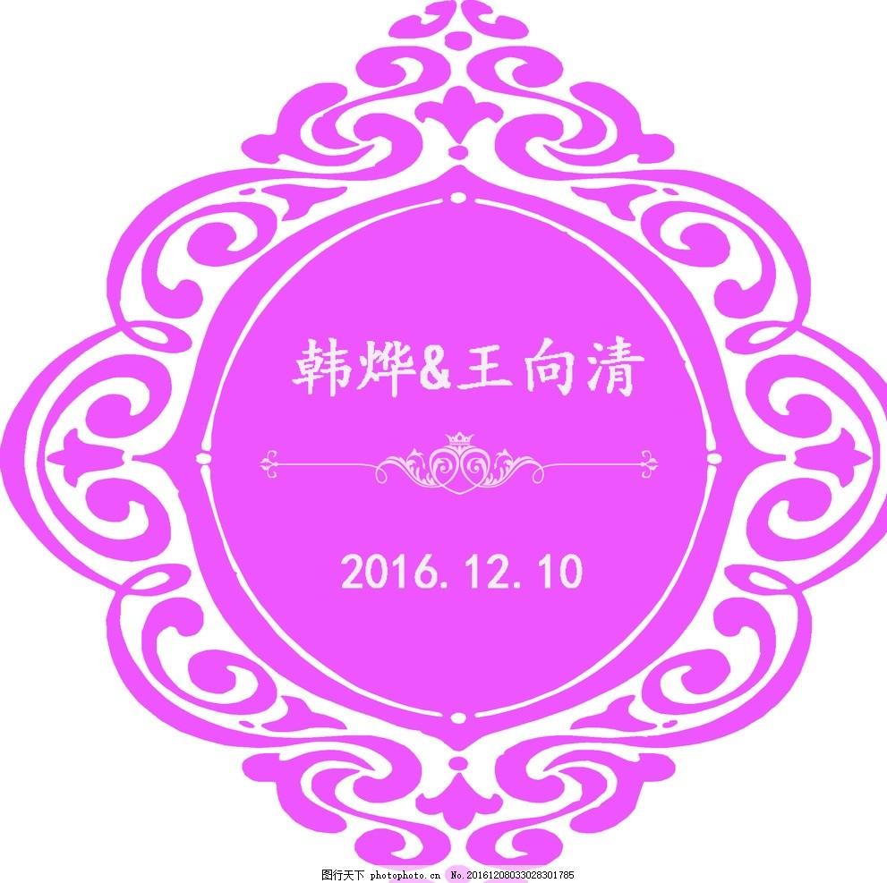 西瓜粉婚礼logo 婚礼logo 西式logo 欧式logo 设计 psd素材 设计 psd