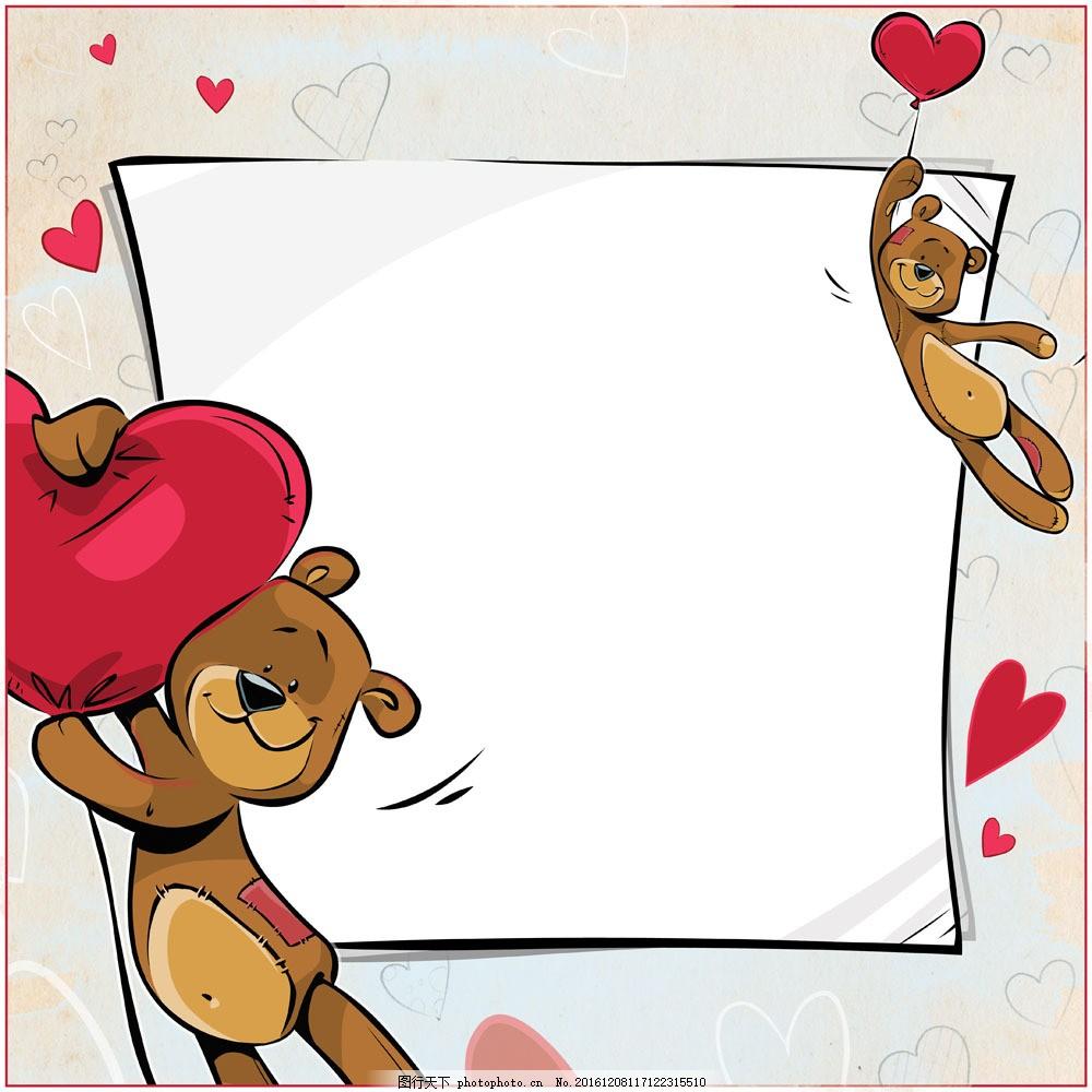 卡通情人节卡片图片素材 节日 卡片 情人节卡片 卡通 可爱小熊 爱心