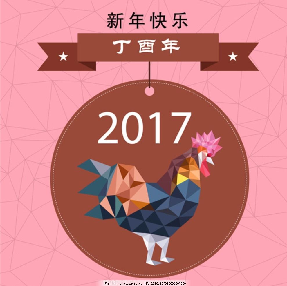 几何体 多边形 拼接 公鸡 文化 传统 艺术 折纸 传统节日矢量 设计