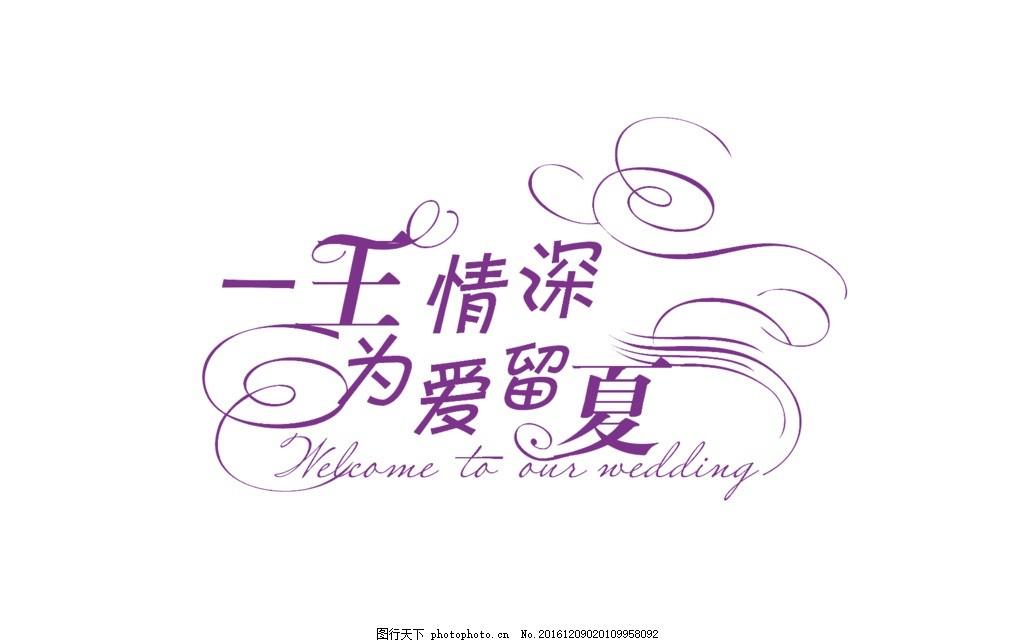 主题婚礼logo 艺术字 花型字 字体设计 欧式花纹 造型字体