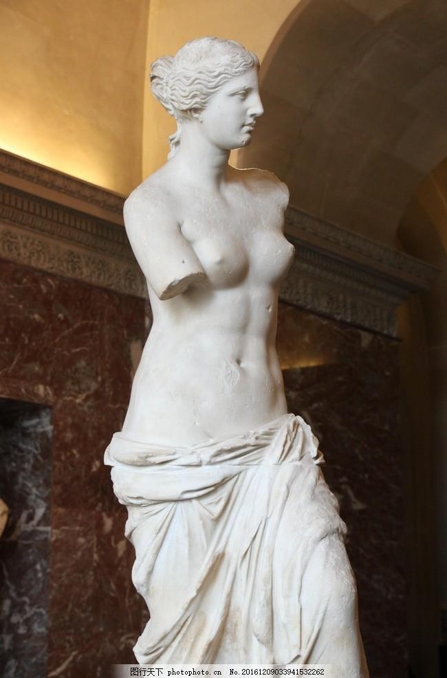断臂的维纳斯 维纳斯 希腊神话 卢浮宫 镇馆之宝 雕像 摄影 旅游摄影