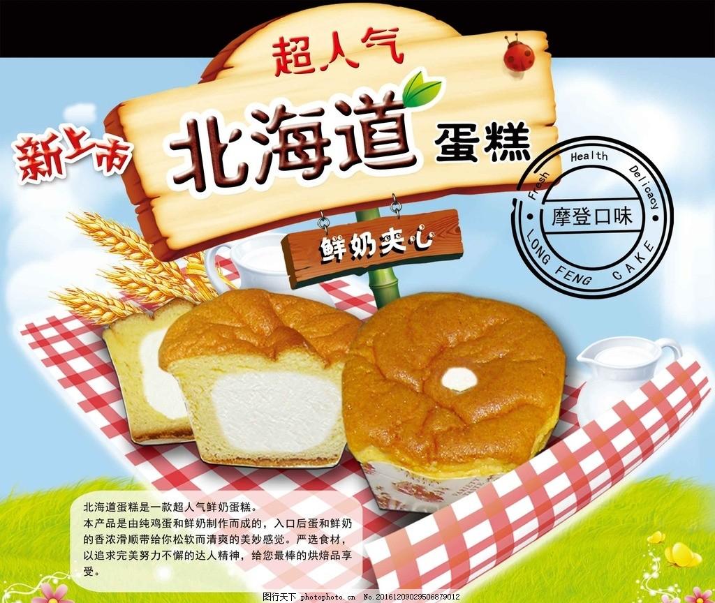 北海道蛋糕广告 烘焙 蛋糕 糕点 北海道 面包      设计 广告设计