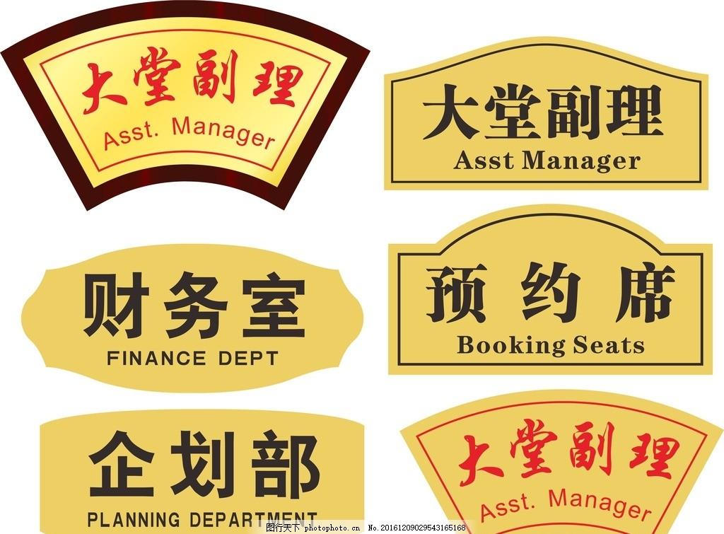 门牌 标识牌 楼层标识牌 号码牌 酒店门牌 宾馆门牌 茶楼 咖啡馆 设计