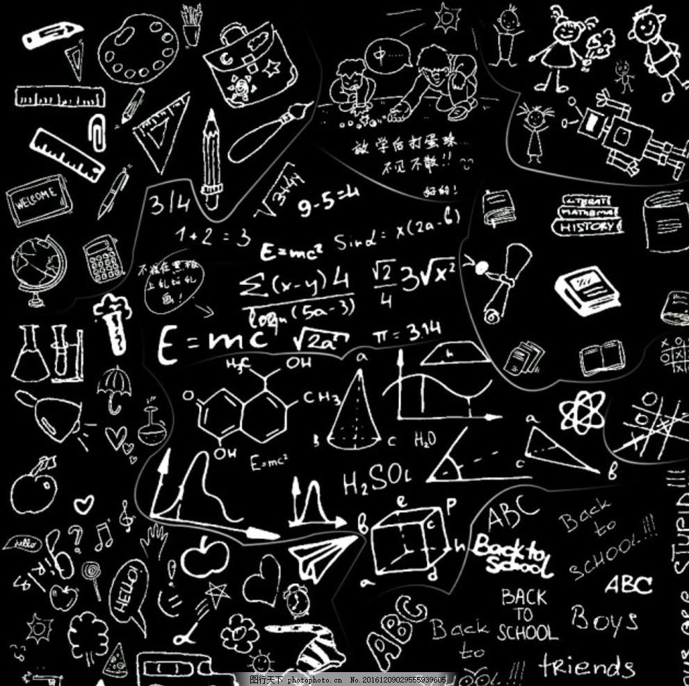 黑板涂鸦粉笔画简笔画 手绘简笔画 手绘黑板 海报