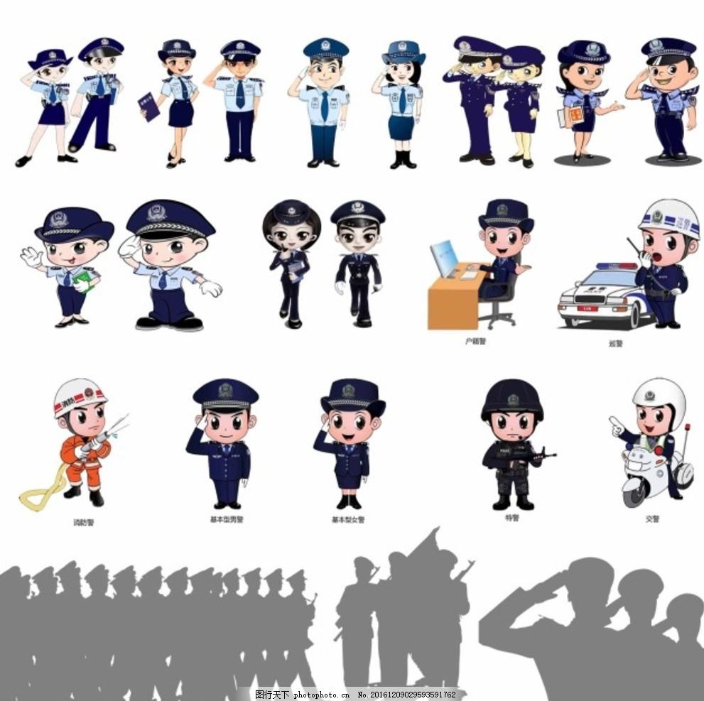 警察素材 警察 卡通警察 消防员 卡通消防员 警察剪影 警察简笔画
