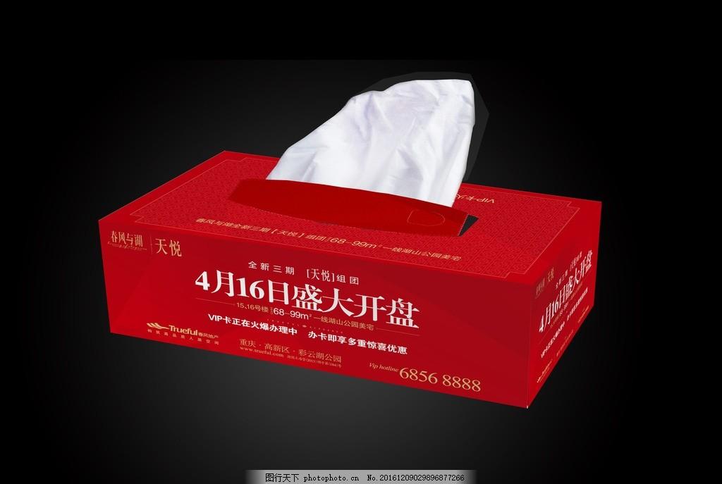 纸抽 抽纸 纸巾盒 地产开盘 房地产 设计 广告设计 vi设计 ai