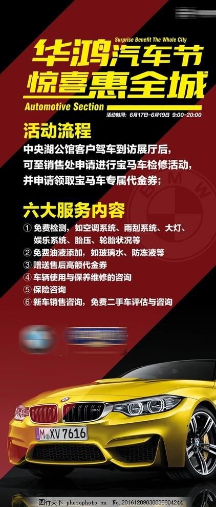 汽车活动展架,宝马 汽车海报 红色底纹 黑色底纹 酷炫
