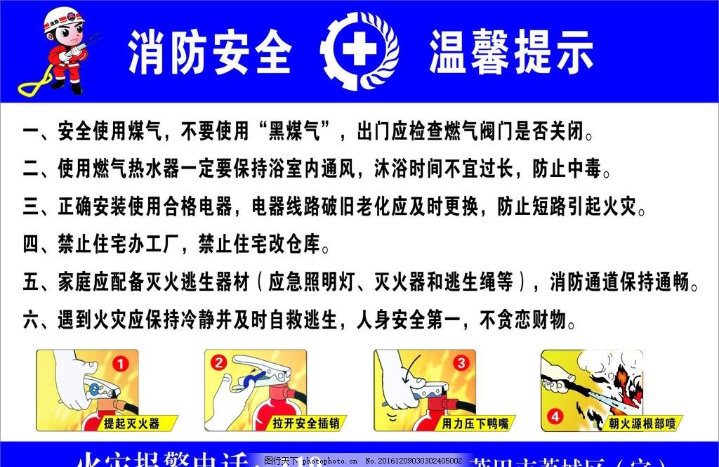 灭火器 使用方法 安全警示 标志 使用步骤 设计 广告设计 dm宣传单