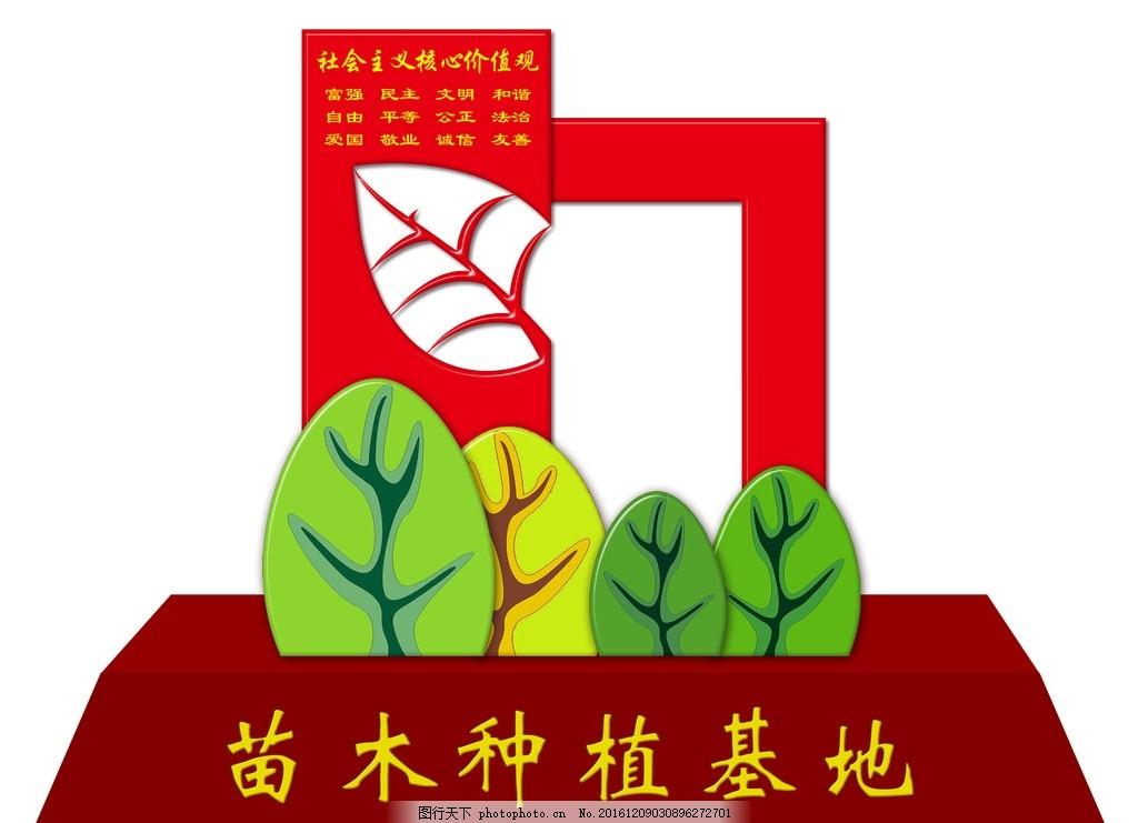 中国梦雕塑 苗木雕塑