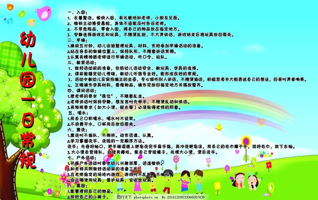 幼儿园一日常规 幼儿园板报 幼儿园背景 儿童 绿色背景 儿童人物