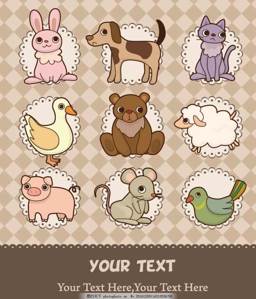 小动物素材 循环图案 矢量文件 文字字母 儿童卡通 卡通怪物 十二生肖