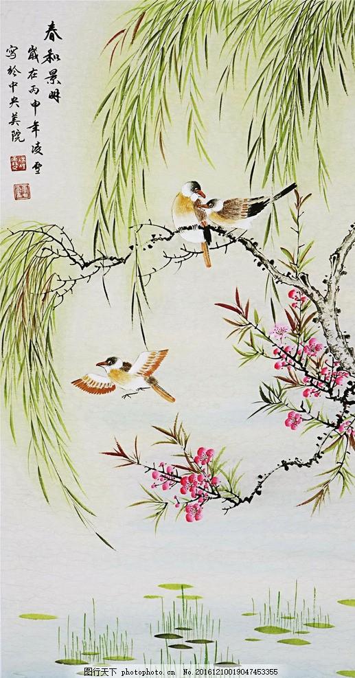国画 风景 桃花 柳树 鸟 花鸟 设计 文化艺术 绘画书法 96dpi jpg