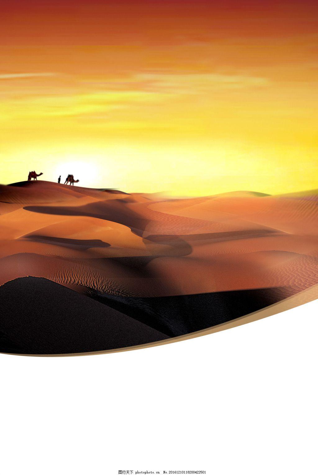 广告宣传单海报背景 沙漠 骆驼 元素
