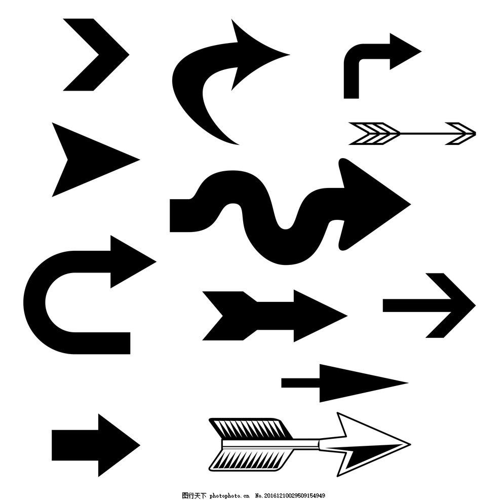箭头 矢量素材 黑白 箭头大全 箭头标识 箭头图标 动感箭头 指示箭头图片