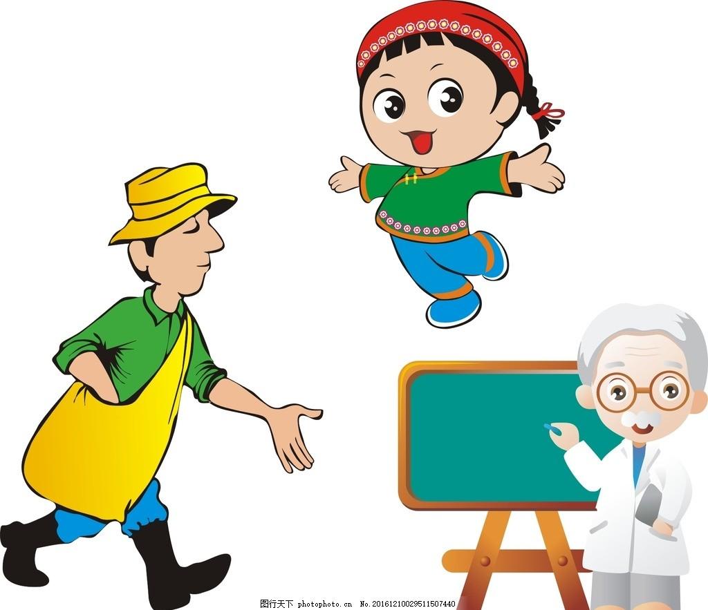 卡通儿童 老师 快递人员 卡通素材 可爱 素材 手绘素材 儿童素材 卡通