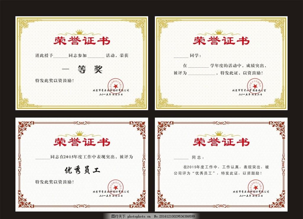 荣誉证书 奖状 授权书 一等奖 优秀员工 鼓励奖 学校 活动奖 花纹背景